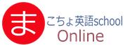 オンライン英語塾まこちょ